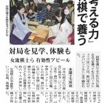 2015/11/30 福島民報