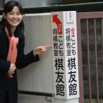 将棋は3歳から!東京都杉並区「棋友館」の驚きの指導法