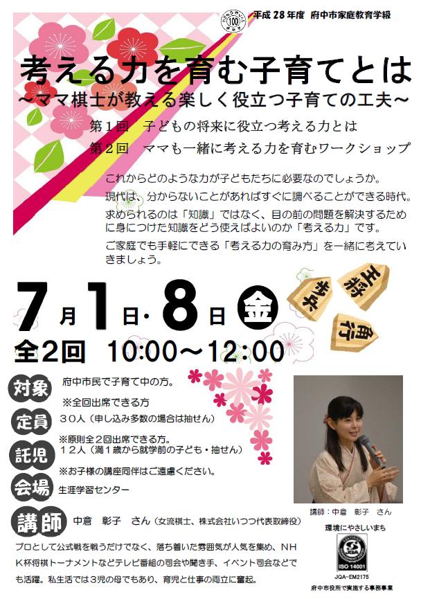 FuchuChirashi_omote