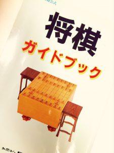 本将棋のルールが全国共通なのは参勤交代のおかげ!?