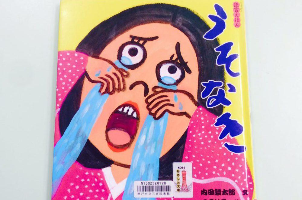 日本伝統芸能・狂言の演目がモチーフになっています。