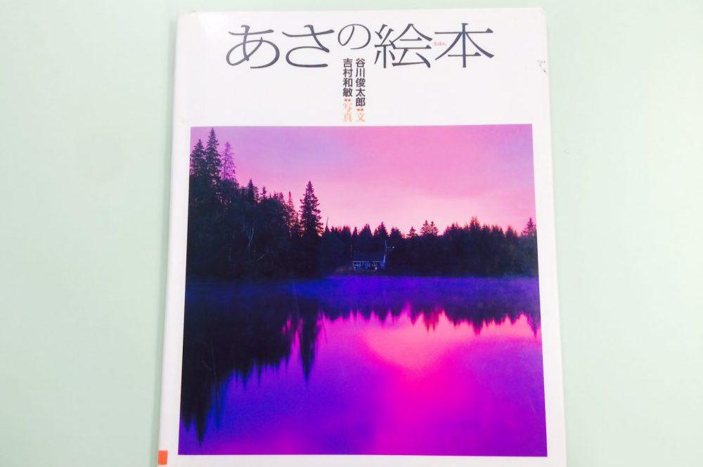 美しい写真と素敵な言葉が1冊の絵本に