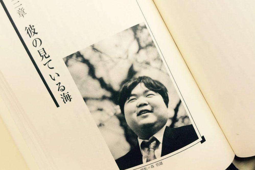 師匠である森さんが撮影した村山さんの写真