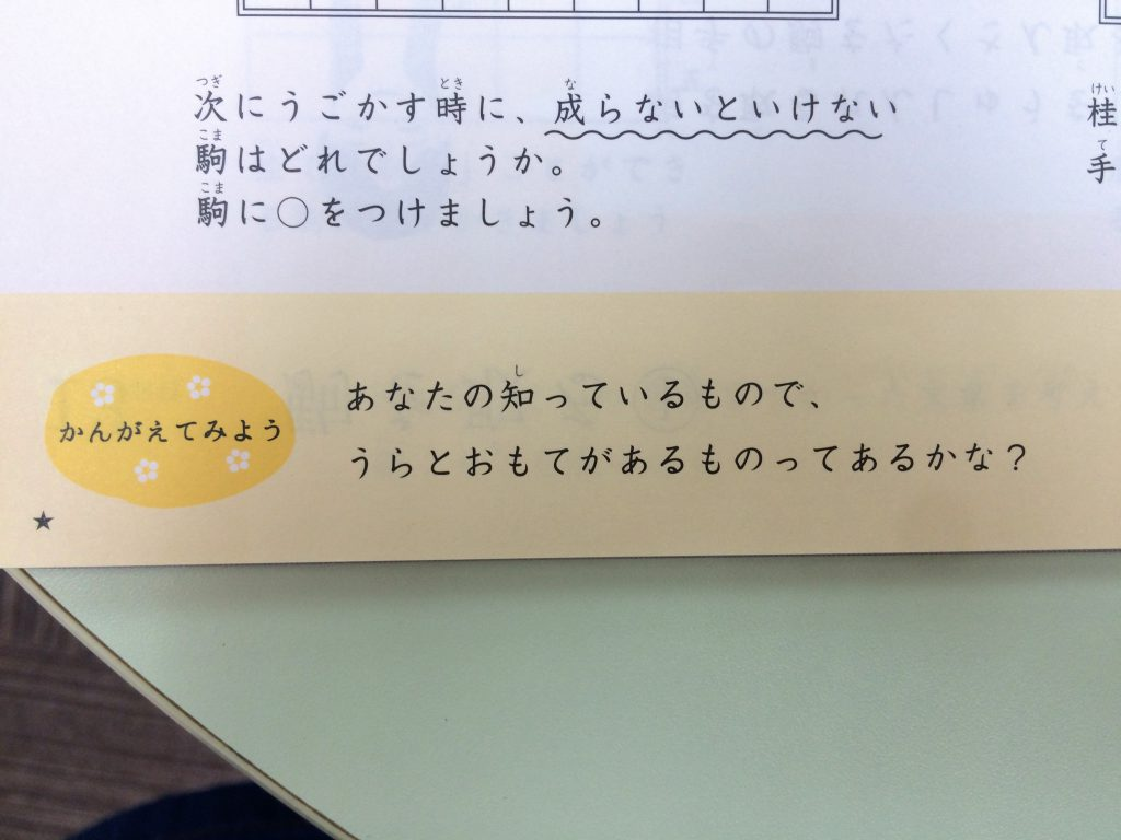 「かんがえてみよう」のコーナーでは親子の会話が弾みます(^ ^)