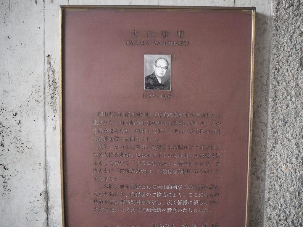 倉敷は大山康晴永世名人の出身地。