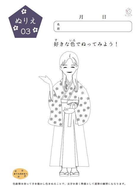 ぬりえ03