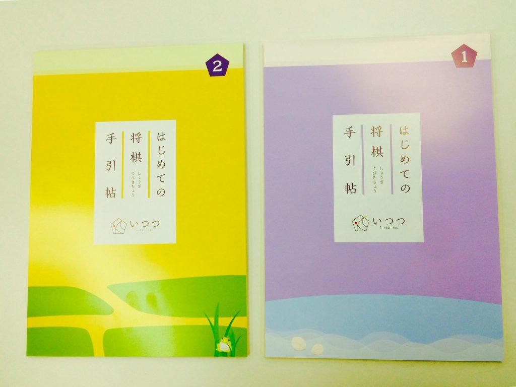 講座では「はじめての将棋手引帖 1・2巻」を使用します。