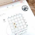 【将棋に詳しくないママ必見】将棋のルールを知らなくてもできる子どもたちのサポート