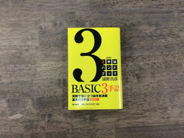 3手先が読めるようになるには、3手詰の詰将棋をたくさん解くことが大切