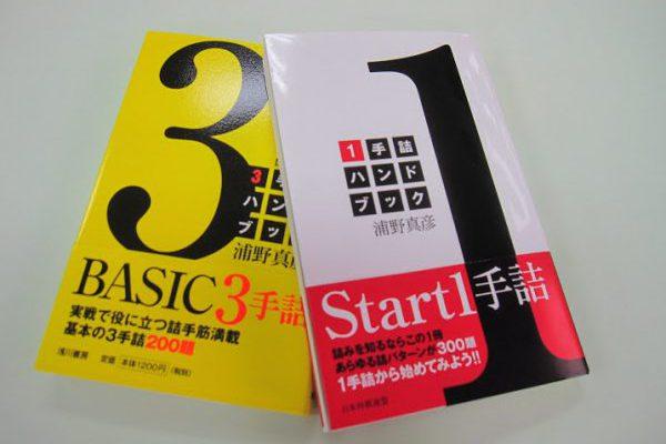 一手詰の詰将棋を集めた書籍もあります。