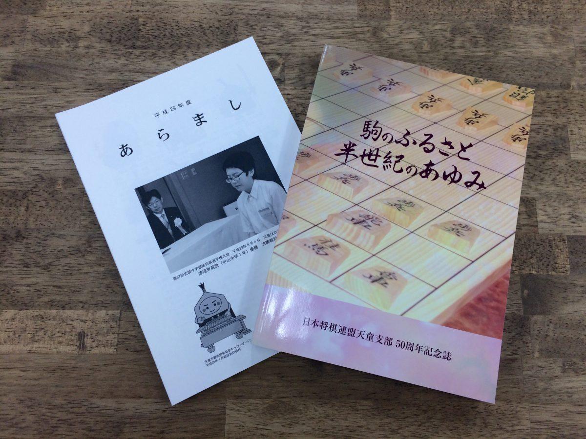 歴史ある日本将棋連盟天童支部