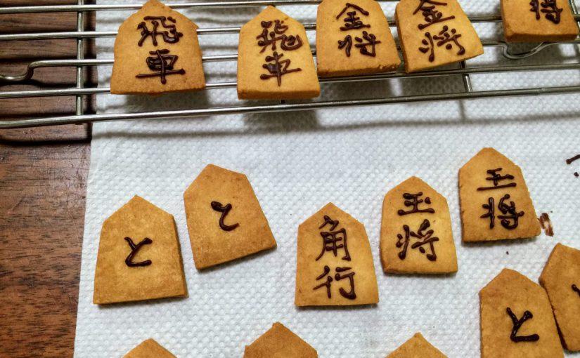 将棋教室のクリスマスでは将棋の駒クッキーをプレゼントしました。