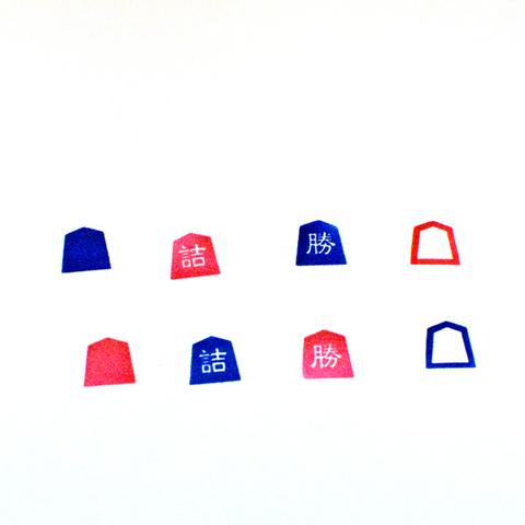将棋の駒の文字以外の仲間も加わり使い方のバリエーションが広がりました。