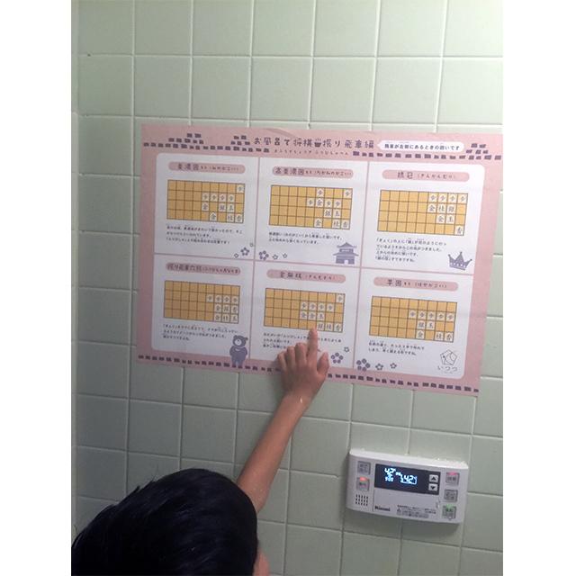 毎日のお風呂の時間を使って棋力アップ