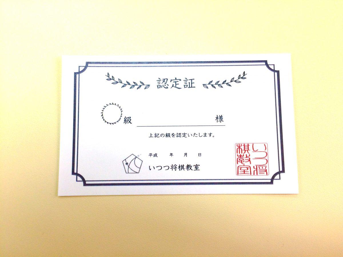 いつつの将棋教室でも級認定を取り入れています。