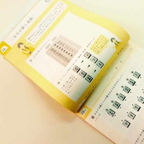 初心者向けの将棋の本「はじめての将棋手引帖2巻」では、将棋教室や将棋大会で使用される、二文字駒に慣れるための単元もあります。