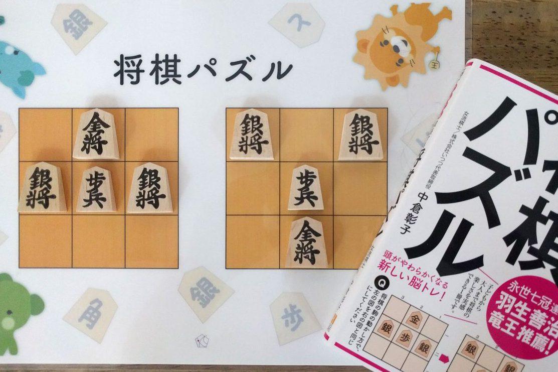 将棋パズル台紙があればいつでもどこでも将棋パズル