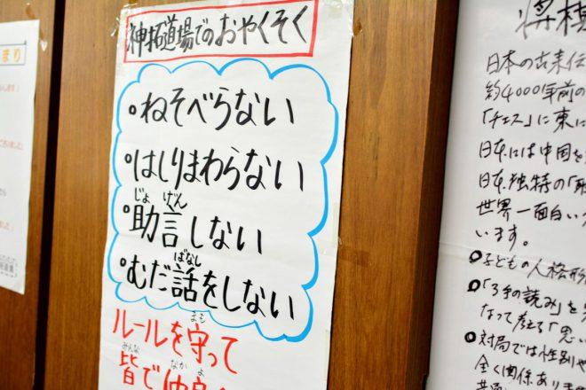 たくさん褒めるけれど礼儀作法は厳しく指導するという神戸さん