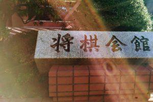 先日、シンとマキと一緒に将棋会館に行きました。