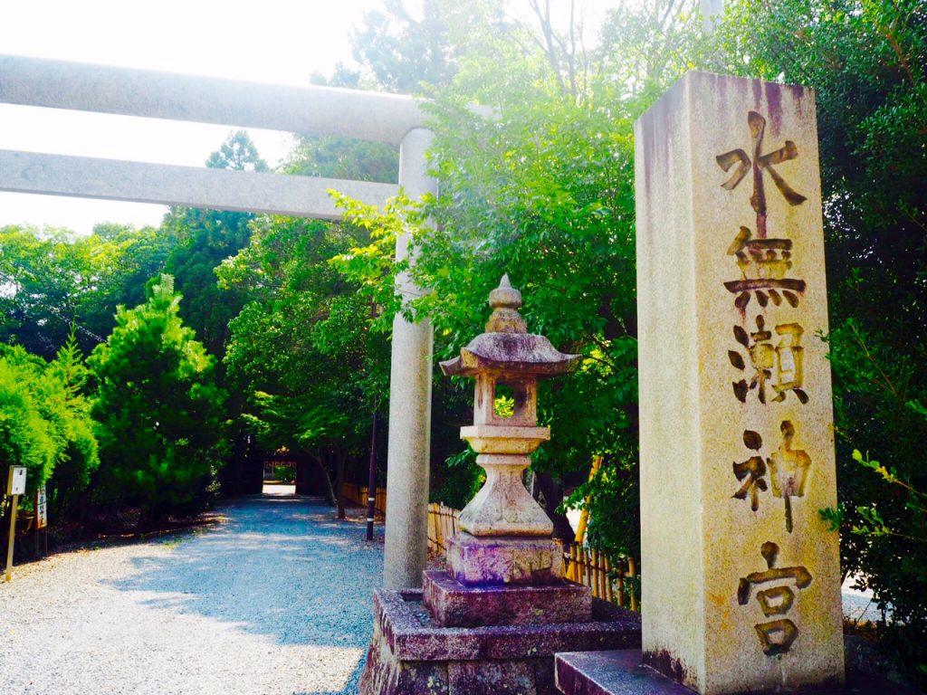 島本町は水無瀬書誕生の地