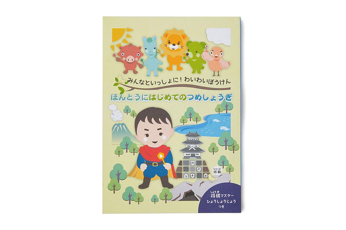 将棋初心者の子どもたちにおすすめの詰将棋の本