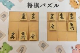 【初級】2018/09/6の将棋パズル