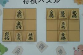 【初級】2018/09/14の将棋パズル