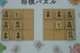 【中級】2018/09/18の将棋パズル