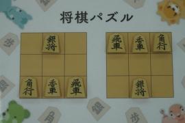 【初級】2018/09/20の将棋パズル