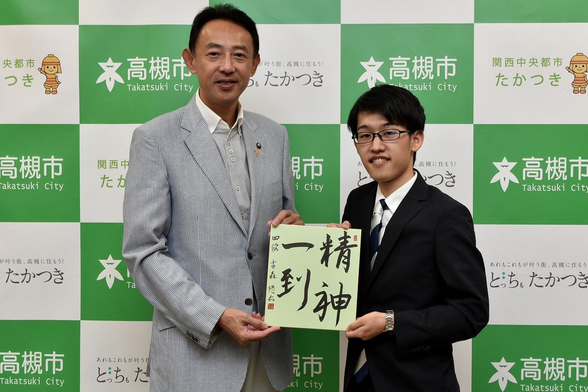 高槻市出身の古森悠太さんがプロ棋士になったことが包括連携協定のきっかけに/写真提供:高槻市