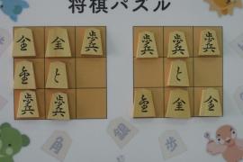 【中級】2018/12/2の将棋パズル