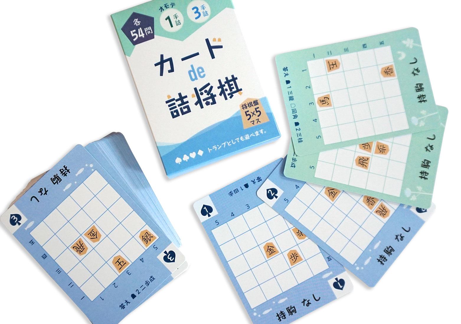 カードde詰将棋<br>(読み札)