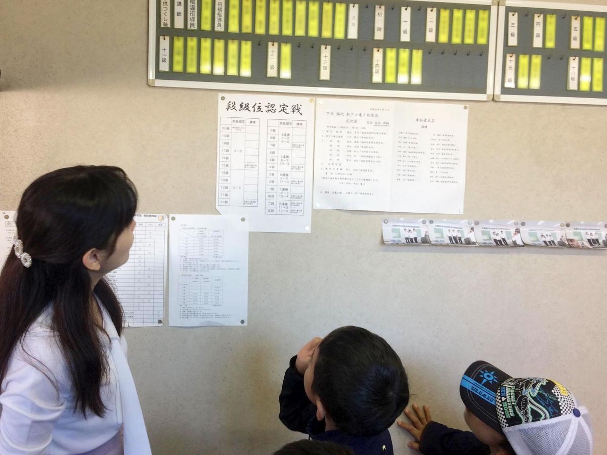 壁には名札と昇級規定が貼られています。