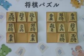 【上級】2019/4/10の将棋パズル