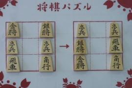 【中級】2019/5/11の将棋パズル