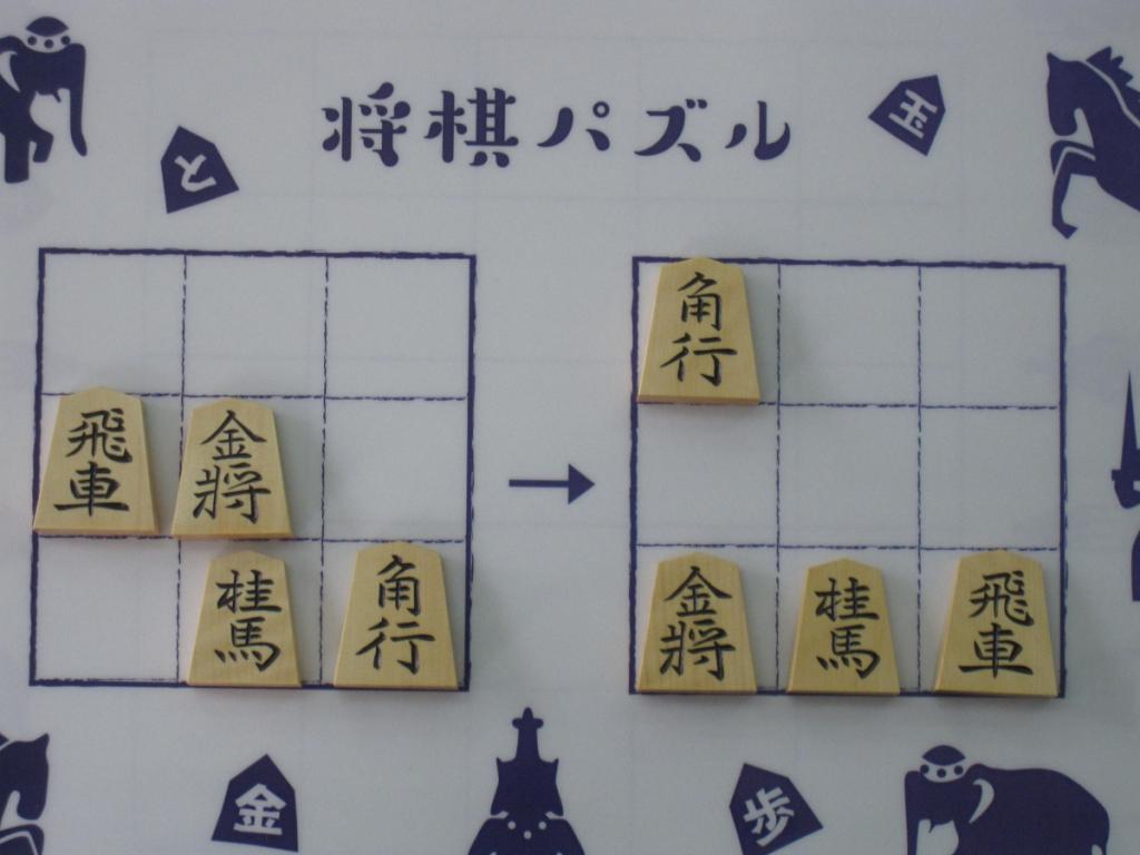 将棋パズル