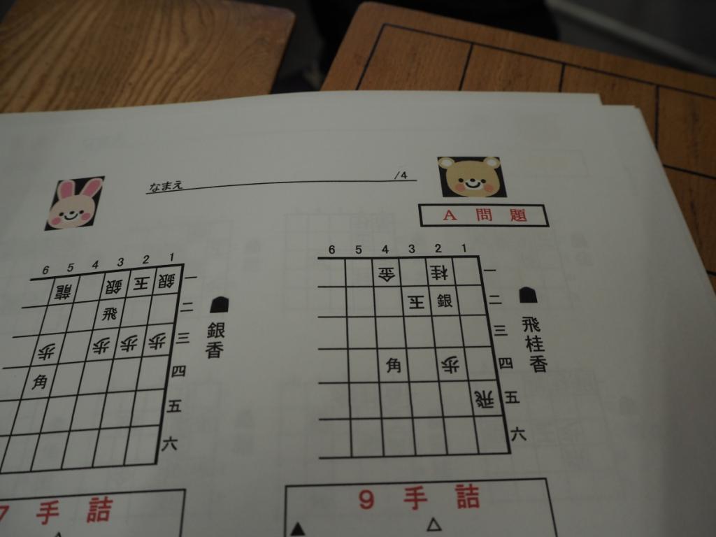 かわいいイラスト入りの詰将棋問題。