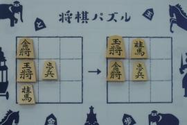 【初級】2019/9/3の将棋パズル