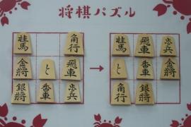 【上級】2019/9/6の将棋パズル
