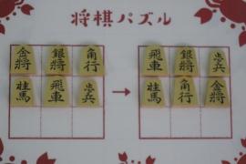 【中級】2019/9/20の将棋パズル