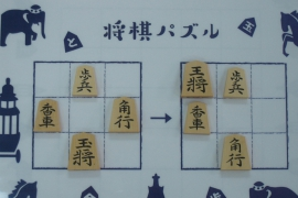 【初級】2019/10/9の将棋パズル