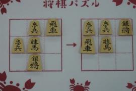 【初級】2020/1/8の将棋パズル