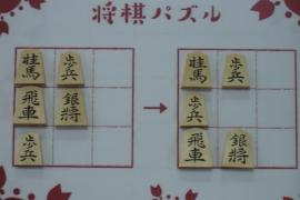 【初級】2020/1/16の将棋パズル