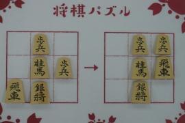 【初級】2020/2/17の将棋パズル