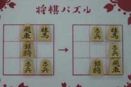 【初級】2020/2/21の将棋パズル