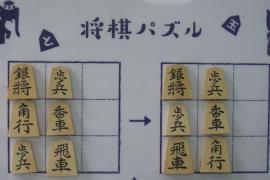 【初級】2020/3/23の将棋パズル