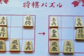 【中級】2020/5/3の将棋パズル
