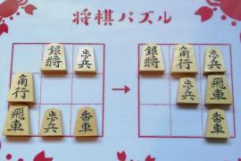 【中級】2020/5/2の将棋パズル