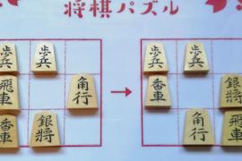 【中級】2020/5/5の将棋パズル