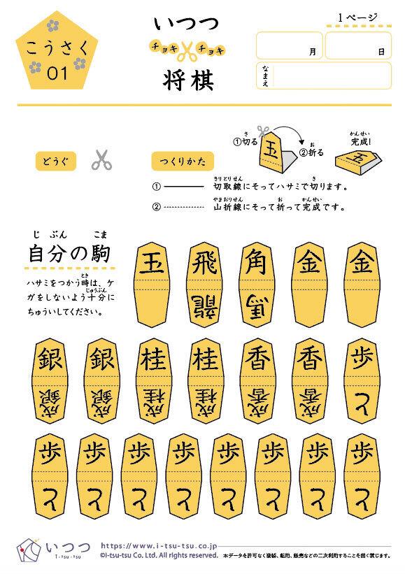 こうさく01:将棋の駒
